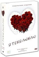 Я тебя люблю: Выпуск 8. Подарочное издание (3 DVD)