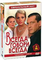 Всегда говори всегда: Сезоны 1-7 (7 DVD)