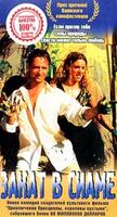 Закат в Сиаме / Siam Sunset (1999) VHSRip