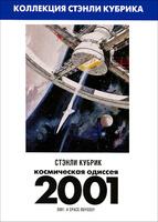 Купить фильм: Стэнли Кубрик. 2001 год: космическая одиссея (DVD, Кинокомпания Metro-Goldwyn-Mayer, 1968 г.)