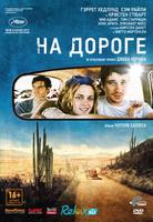 Купить DVD На Дороге