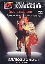 Йос Стеллинг. Иллюзионист (художественный кинофильм на DVD). Кинокомпания: Jos Stelling Filmprodukties BV, 1984 г.
