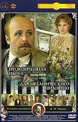 Никита Михалков. Неоконченная пьеса для механического пианино (художественный кинофильм на DVD). Кинокомпания: Мосфильм, 1976 г.