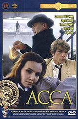 Асса. Художественный кинофильм на DVD