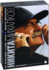 Никита Михалков. Избранное (6 DVD)