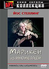 Йос Стеллинг. Марикен из Ньюмейхен (художественный кинофильм на DVD). Кинокомпания: Parkfilm, 1974 г.