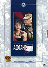 Владимир Бортко. Афганский излом (художественный кинофильм на DVD)