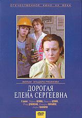 Дорогая Елена Сергеевна (художественный кинофильм на DVD). Кинокомпания: Мосфильм, 1988 г.