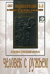Сергей Юткевич. Человек с ружьем (художественный кинофильм на DVD)