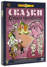 Сказки Корнея Чуковского. Сборник мультфильмов (2 DVD)