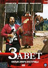 Эмир Кустурица. Завет (художественный кинофильм на DVD). Кинокомпания: Fidelite Productions, 2007 г.
