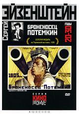 Сергей Эйзенштейн. Броненосец Потемкин (Художественный кинофильм на DVD, Коллекционное издание)