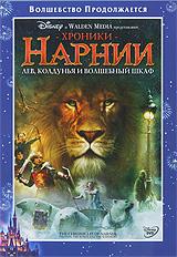 Хроники Нарнии: Покоритель зари (2010) - Chronicles of Narnia, The: The Voyage of the Dawn Treader - Хроники Нарнии: Плавание Утреннего Путника - инфо