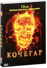 Алексей Балабанов. Кочегар (художественный кинофильм на DVD)