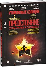 Никита Михалков. Утомленные солнцем / Утомленные солнцем 2: Предстояние (2 DVD)