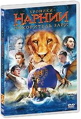 Хроники Нарнии смотреть онлайн бесплатно в хорошем качестве фильм 1 Лев, колдунья и волшебный шкаф и без регистрации