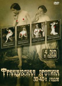 Фильм из раздела dvd и blu-ray под названием Французская эротика