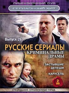 Русские криминальные сериалы 2 14 2 15 2 16
