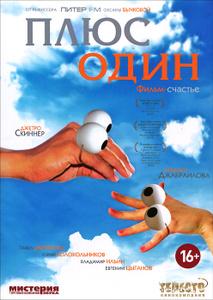 Оксана Бычкова. Плюс один (художественный кинофильм на DVD). Кинокомпания Телесто, 2008 г.