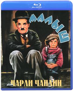 Чарли Чаплин. Малыш (Blu-ray)