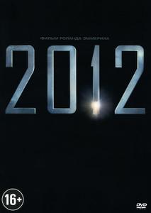 Роланд Эммерих. 2012. Знамение (художественный кинофильм на DVD)