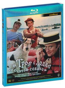 Наум Бирман. Трое в лодке, не считая собаки (художественный кинофильм на Blu-ray)