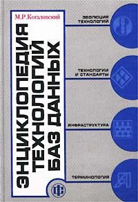 М. Р. Когаловский. Энциклопедия технологий баз данных