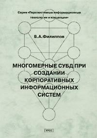В. А. Филиппов. Многомерные СУБД при создании корпоративных информационных систем