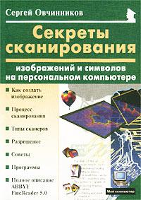 Сергей Овчинников. Секреты сканирования изображений и символов на персональном компьютере