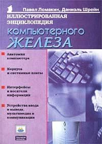 Павел Ломакин, Даниэль Шрейн. Иллюстрированная энциклопедия компьютерного `железа`