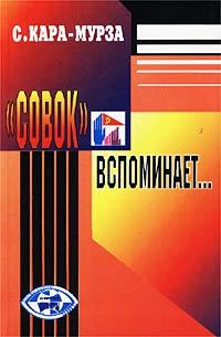 С. Кара-Мурза Совок вспоминает... сергей кара мурза русский путь вектор программа враги