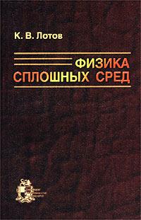 К. В. Лотов Физика сплошных сред  ф в должанский основы геофизической гидродинамики