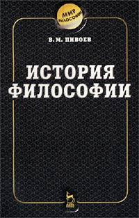В. М. Пивоев История философии е в бакеева введение в онтологию учебное пособие
