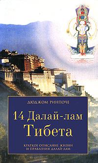 Дюджом Ринпоче. 14 Далай-лам Тибета