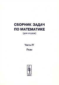 Сборник задач по математике (для втузов). Часть IV. Ряды
