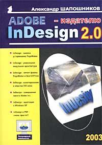 Александр Шапошников. Adobe InDesign 2.0 - издателю