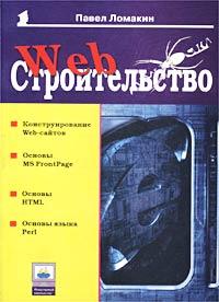 Павел Ломакин. Web-строительство