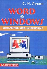 С. Н. Лукин. Word и Windows. Самоучитель для начинающих. Практические советы