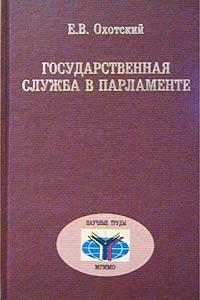 Государственная служба в парламенте: Отечественный и зарубежный опыт