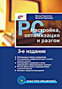 В. Рудометов, Е. Рудометов. PC. Настройка, оптимизация и разгон