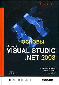 Брайан Джонсон, Крэйг Скибо, Марк Янг. Основы Microsoft Visual Studio .NET 2003