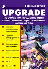 Борис Леонтьев. UPGRADE. Пособие по модернизации компонентов персонального компьютера
