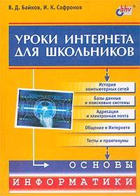 В. Д. Байков, И. К. Сафронов Уроки Интернета для школьников
