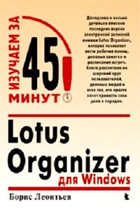 Борис Леонтьев. Lotus Organizer для Windows