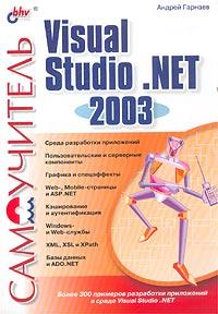 Андрей Гарнаев. Самоучитель Visual Studio .NET 2003