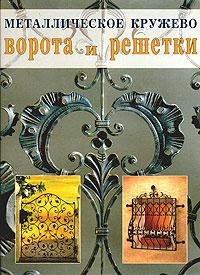 Металлическое кружево: ворота и решетки