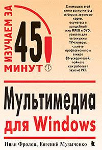 Иван Фролов, Евгений Музыченко. Мультимедиа для Windows