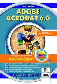 Дуг Сахлин. Adobe Acrobat 6