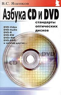 В. С. Яценков. Азбука CD и DVD. Стандарты оптических дисков