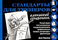 Джон Таунзенд. Стандарты для тренеров. Карманный справочник